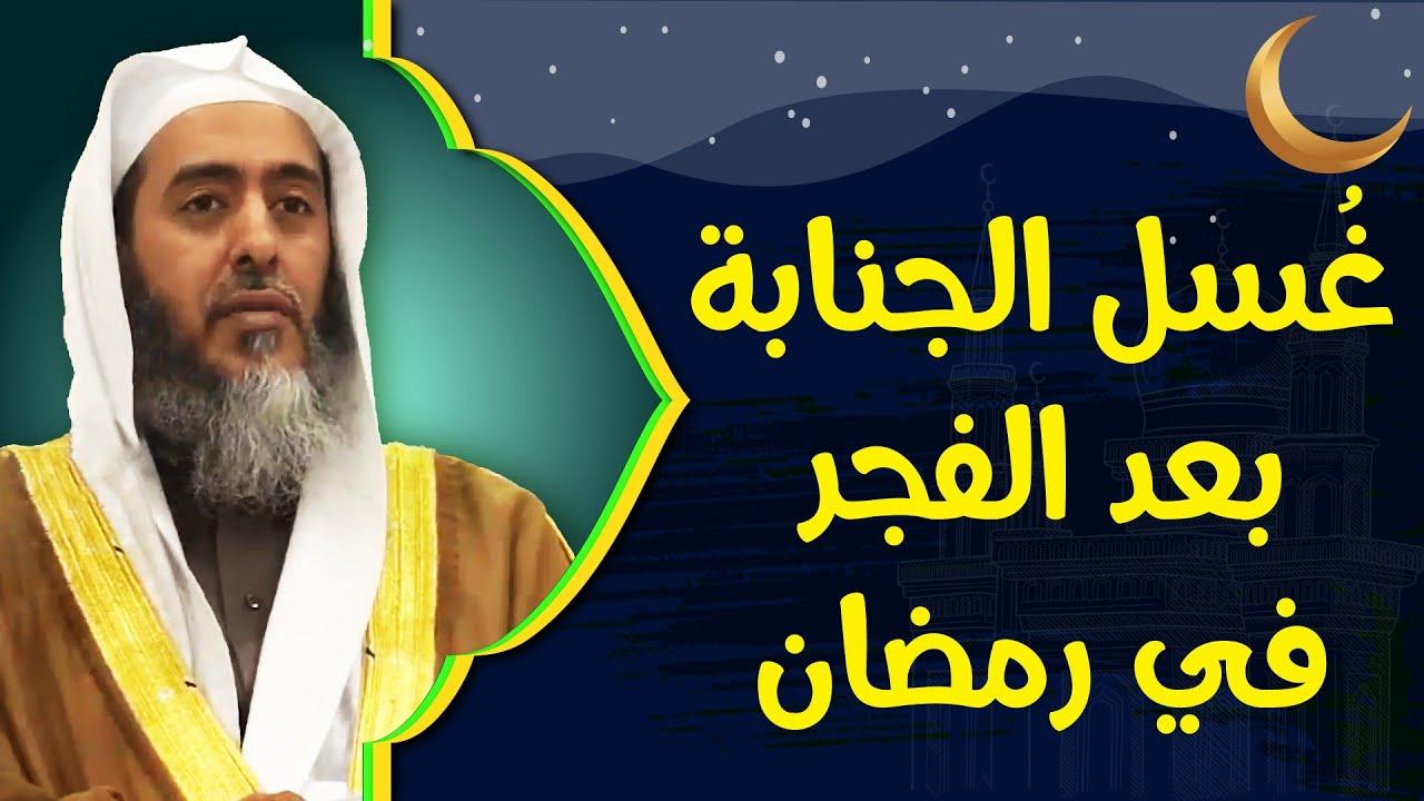 هل تأخير الغسل من الجنابة إلى ما بعد الفجر يفسد الصوم الشيخ صالح العصيمي Youtube