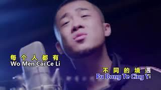 เพลงจีน เรามันต่างกัน