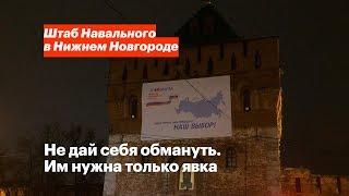 Как власти нагоняют явку в Нижнем Новгороде