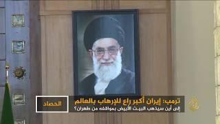 ترمب: إيران أكبر دولة راعية للإرهاب في العالم