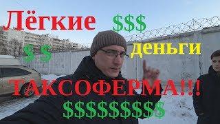 Хроника московского такси, реальные истории наших дней!