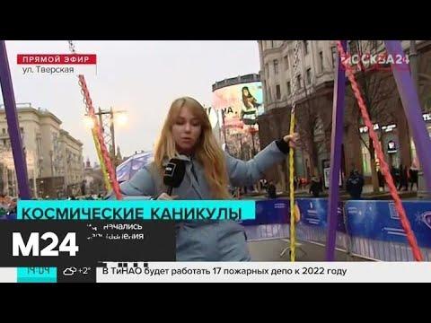 На Тверской улице начались праздничные представления - Москва 24