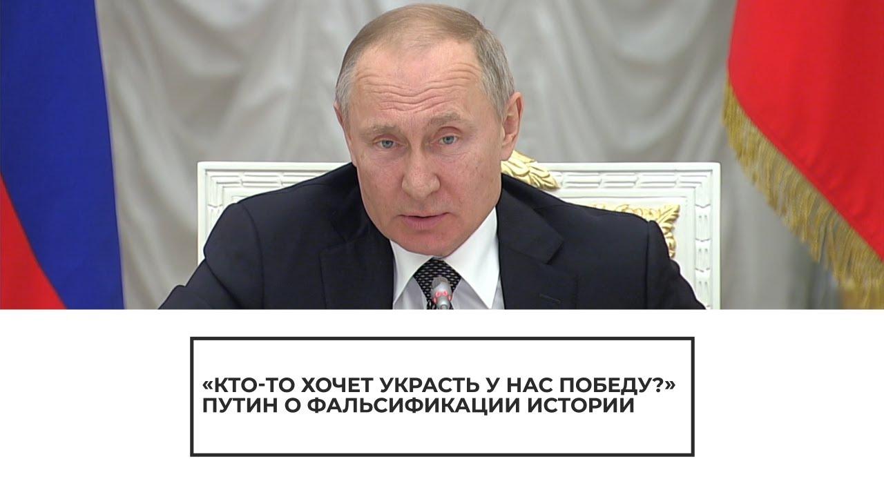 Путин о фальсификации истории