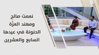 نعمت صالح ومهند العزّة - الحنونة في عيدها السابع والعشرين