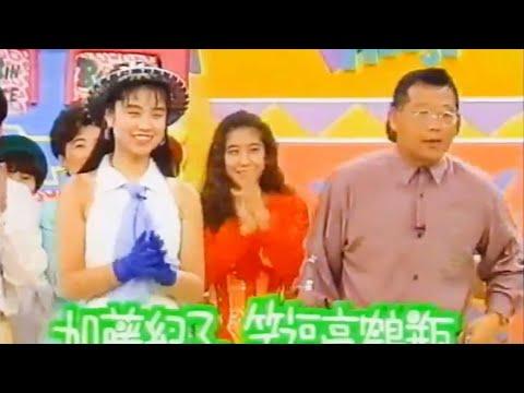 「歌謡びんびんハウス」1992年7月26日放送 10