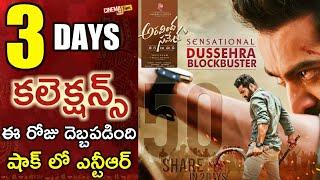 Aravinda Sametha 3 Days Collections | Aravinda Sametha 3 days box office collections | Aravinda Same