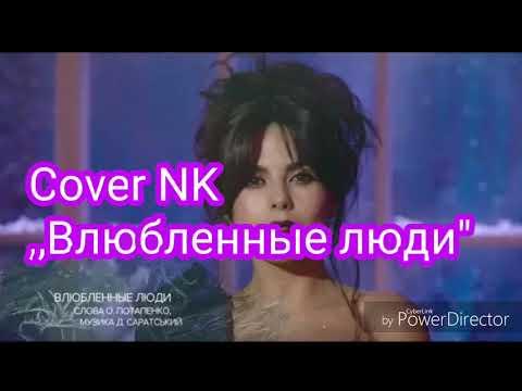 Cover NK ,,Влюбленные люди