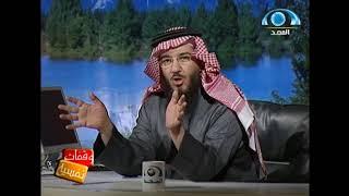 مقومات | البروفيسور عبدالله السبيعي | وقفات نفسية