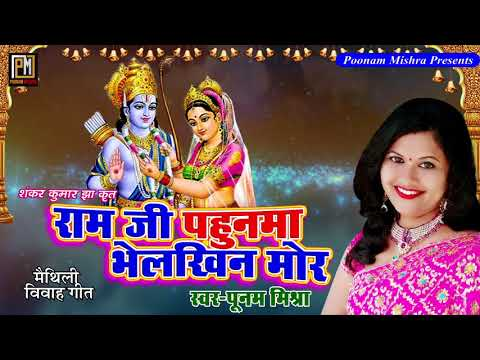 Poonam Mishra||जनक किशोरी मोरी||मैथिली पारंपरिक विवाह गीत