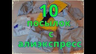 Розпакування 10 посилок з алиэкспресс + КОНКУРС.