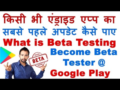 What Is Beta Testing | How To Become A Beta Tester For Google Play Store (Early Access To App)