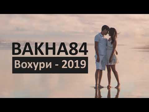 Баха84 - Вохури 2020 _ Bakha84 - Vokhuri 2020
