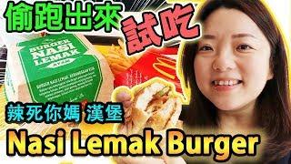 【試吃】Nasi Lemak Burger Malaysia|偷跑出來試吃辣死你媽漢堡| 椰浆饭漢堡 |euniceliciousTV