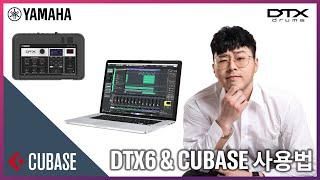 야마하 전자드럼 DTX6와 함께 DAW 프로그램 CUB…