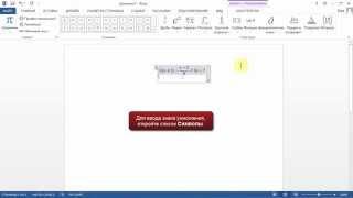 Уроки Microsoft Office. Ввод формул с помощью Редактора формул в программе Word