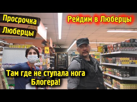 Рейд по Просрочка со вкусом Запрета Фото \ Люберцы магазины \ Хайп Блогеры Охрана