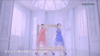 11/4発売のゆいかおり3rd Album「Bright Canary」よりアルバムリード曲...