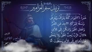 مزمور [37] مُرَتَّل   برسوم القمص اسحق   ترتيل سفر المزامير   سلسلة ترتيل الأسفار الشعرية