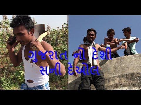 ગુજરાત નો દેશી સની દેઓલ | Sunny Deol Latest Comedy Dialogue On Amazing Wild Boys