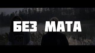 PHARAOH - ФОСФОР (БЕЗ МАТА)