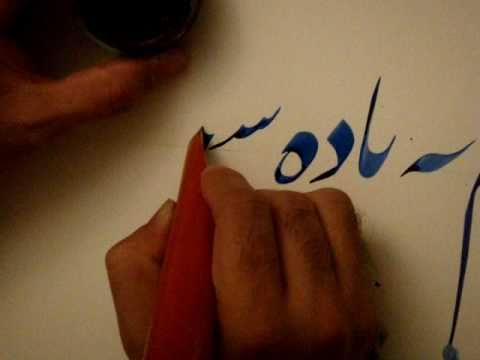 persian nastaliq calligraphy --student