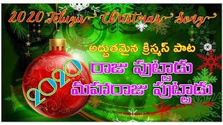 Gospel songs telugu christian channel thank you all team of this song. we are sharing yours song as for your desire.. doing only the ...