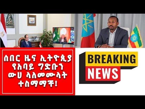 ethiopia ሰበር ዜና ኢትዮጲያ የአባይ ግድቡን