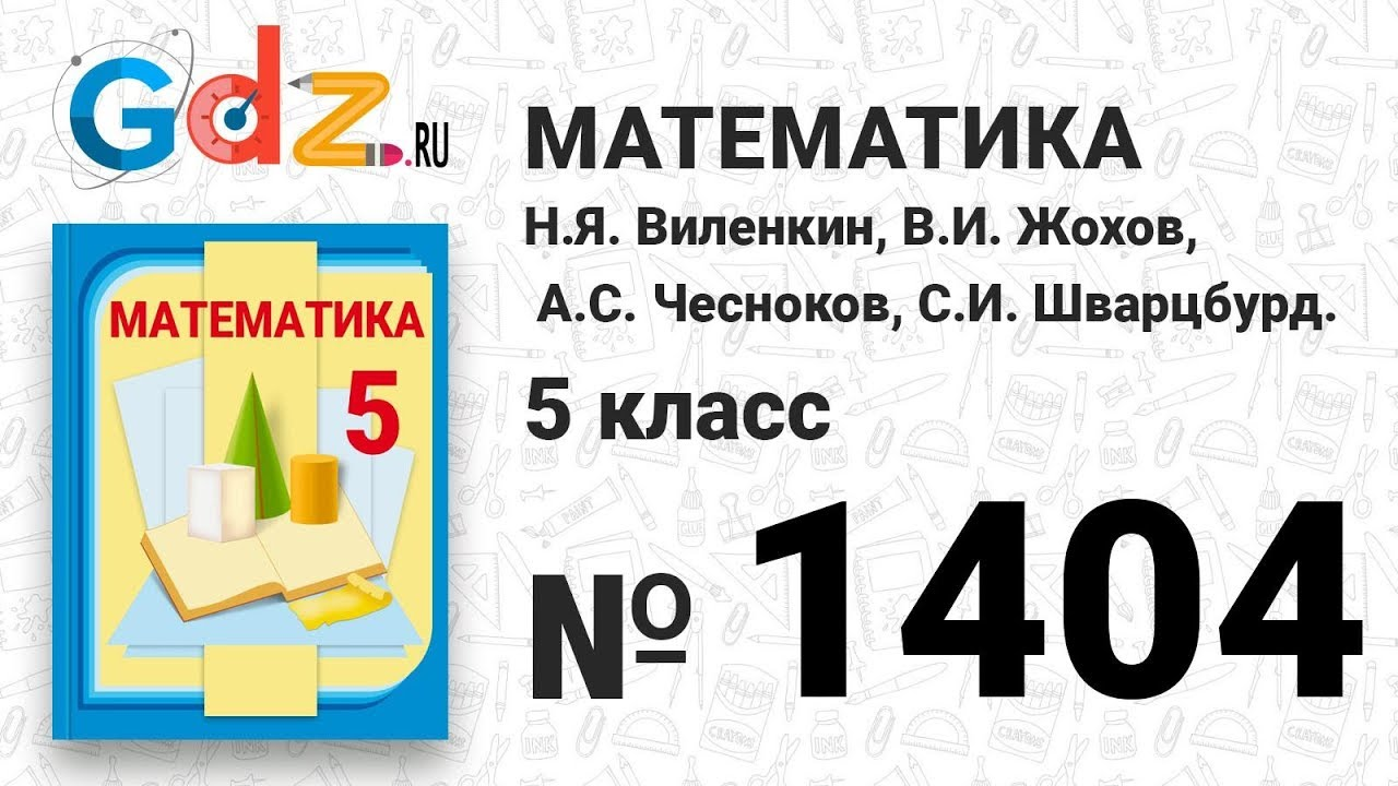 5 математике гдз виленкин номер класс 1404 по