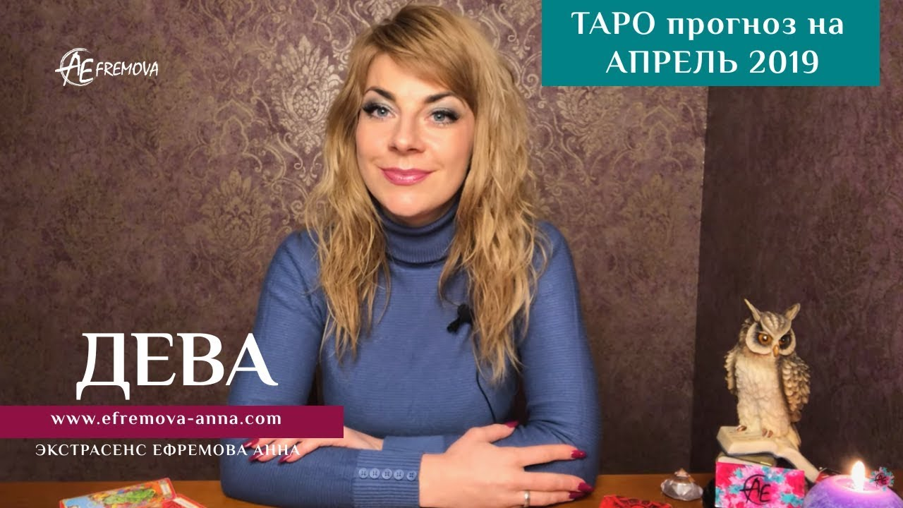 ДЕВА — ТАРО-прогноз на АПРЕЛЬ 2019 / VIRGO Tarot forecast for April 2019