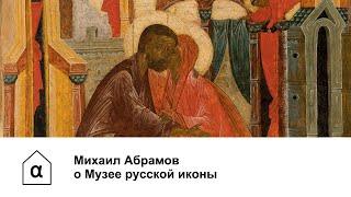 Михаил Абрамов о Музее русской иконы