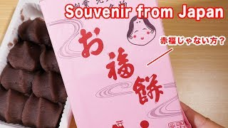 Do you know how to eat Ofuku Mochi? (Pounded Japanese Rice Cake)