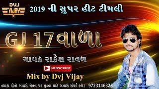 Gj 17 Wala Hamu Rakesh Rawal New Gujarati Timli 2019 Dvj Vijay
