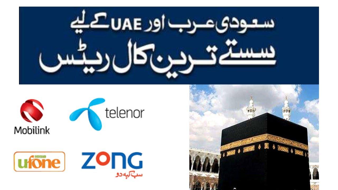 Cheapest Call Bundles for Saudi Arabia During Hajj | 2019 | By Pakistan