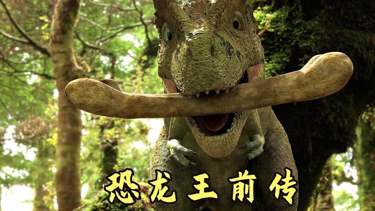 小恐龙失去家人,艰难成为恐龙之王,励志恐龙电影