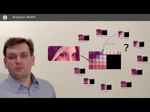 Компьютерная графика: основы - 59 урок. Формат WebP