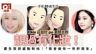 TWICE周子瑜與老友CLC莊錠欣Elkie素顏慶生 粉絲:港台友好!