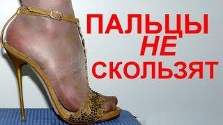 видео Как носить туфли на босу ногу чтобы не натирали