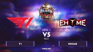 T1 vs EHOME (игра 1) | BO3 | Hainan Master Cup | Main Event