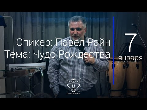 07.01.18 Павел Райн - Чудо Рождества