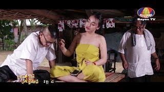 អាចារ្យបាន ប្រពន្ធចោរ - វគ្គ 4 ភាគ 2 - Ah Jah Ban Bro Pun Chow - សំណើចចុងសប្តាហ៍