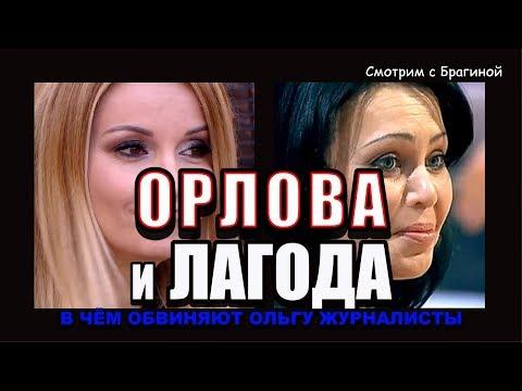 ОРЛОВА и ЛАГОДА: в чём обвиняют Ольгу журналисты