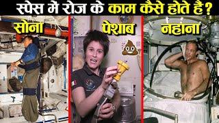 आसान काम भी कितना मुश्किल होता है अंतरिक्ष में  life of astronaut in space,space