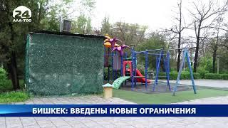 БИШКЕК: Введены новые ограничения - Новости Кыргызстана