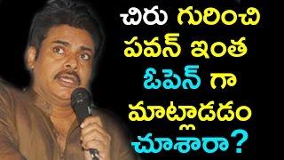 Pawan Kalyan Real Open Talk On Chiranjeevi | Pawan Expresses His Real Feelings ! Must Watch