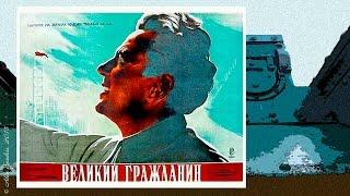 Великий гражданин (1937) 1 серия - историко-биографический фильм