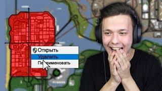 УДАЛИЛ ГОРОД В GTA SA