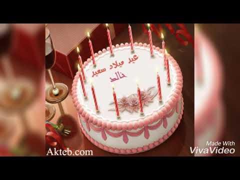 ميلاد سعيد خالد Youtube