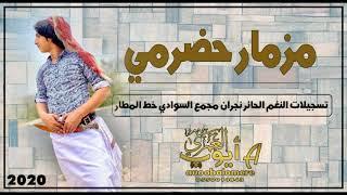 مزمار حضرمي مع شيلات حضرميه طرب 2020