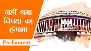 Parliament। संसद में संग्राम,  कैसे संपन्न होगा देश का काम। Monsoon Session|Pegasus Scandal Congress