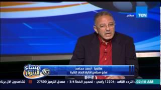 مساء الانوار -  تعليق أحمد مجاهد على سحب مرتضى منصور شكواه ضد أحمد الشيخ والنادي الأهلي